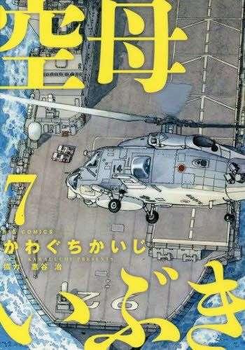 【漫画】空母いぶき 自衛隊 VS 中国軍 新軍事エンタテーメント【実写化】 - NAVER まとめ