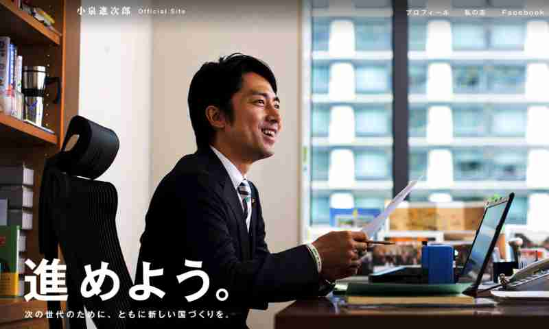 小泉進次郎議員の「資産ゼロ」にネットでは「二世だから余裕」と冷ややかな声 | 独女 [DOKUJO]