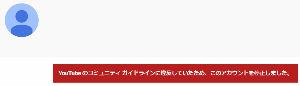 NHKから国民を守る党、立花 孝志 YouTube BAN | 保守速報