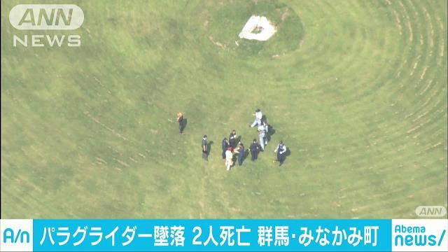 群馬・みなかみ町でパラグライダー墜落、2人死亡