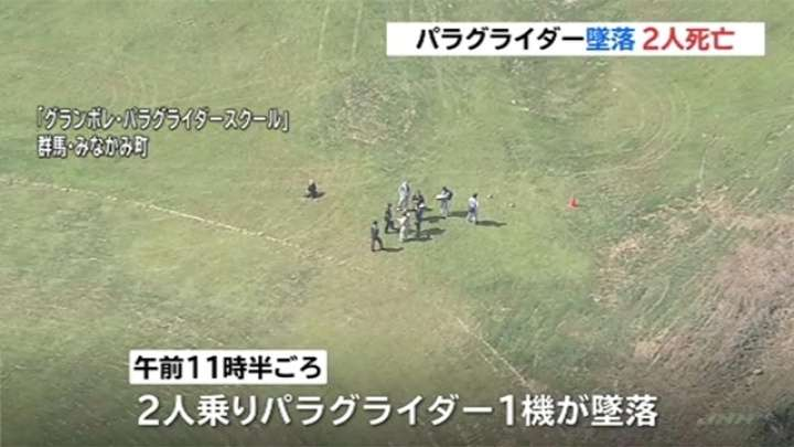 群馬・みなかみ町でパラグライダー墜落、2人死亡 TBS NEWS