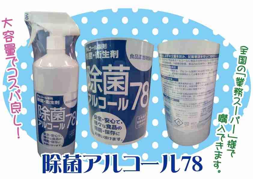 除菌アルコール78について | サイトウ商事株式会社|SAITO CORPORATION