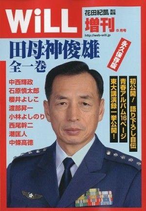 田母神俊雄のトンデモツイート集 - NAVER まとめ