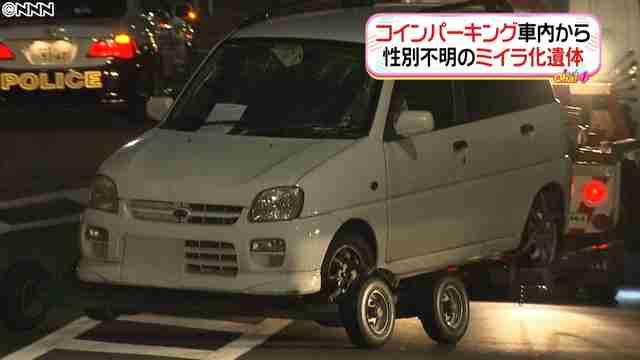 東京・北区で駐車場の車からミイラ化遺体、死体遺棄事件か