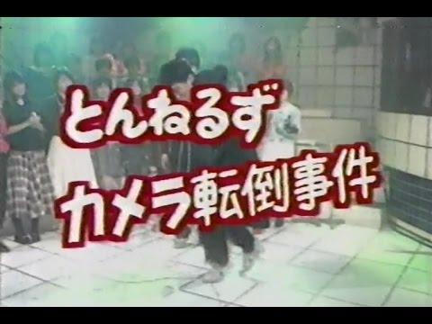 【放送事故】 オールナイトフジ とんねるず 一気! 石橋貴明 カメラ倒して怒られるハプニング - YouTube