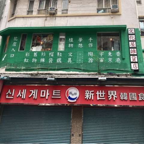 香港に文化屋雑貨店! | 子連れで香港生活はじめました