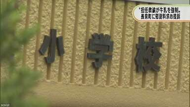 教諭に牛乳を強制されたと提訴|NHK 静岡県のニュース