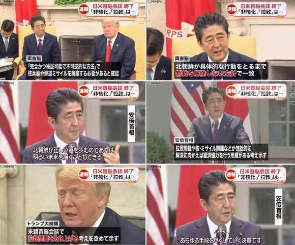 【安倍首相】「拉致問題・核・ミサイル問題の解決なしに北朝鮮と国交正常化はあり得ず経済協力支援も行わない」と強調 日米首脳会談で  / 正義の見方