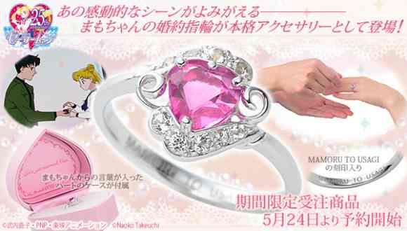 【16万円】美少女戦士セーラームーンの「まもちゃんの婚約指輪」が本格アクセに! あの感動的なシーンがよみがえる…!! | Pouch[ポーチ]