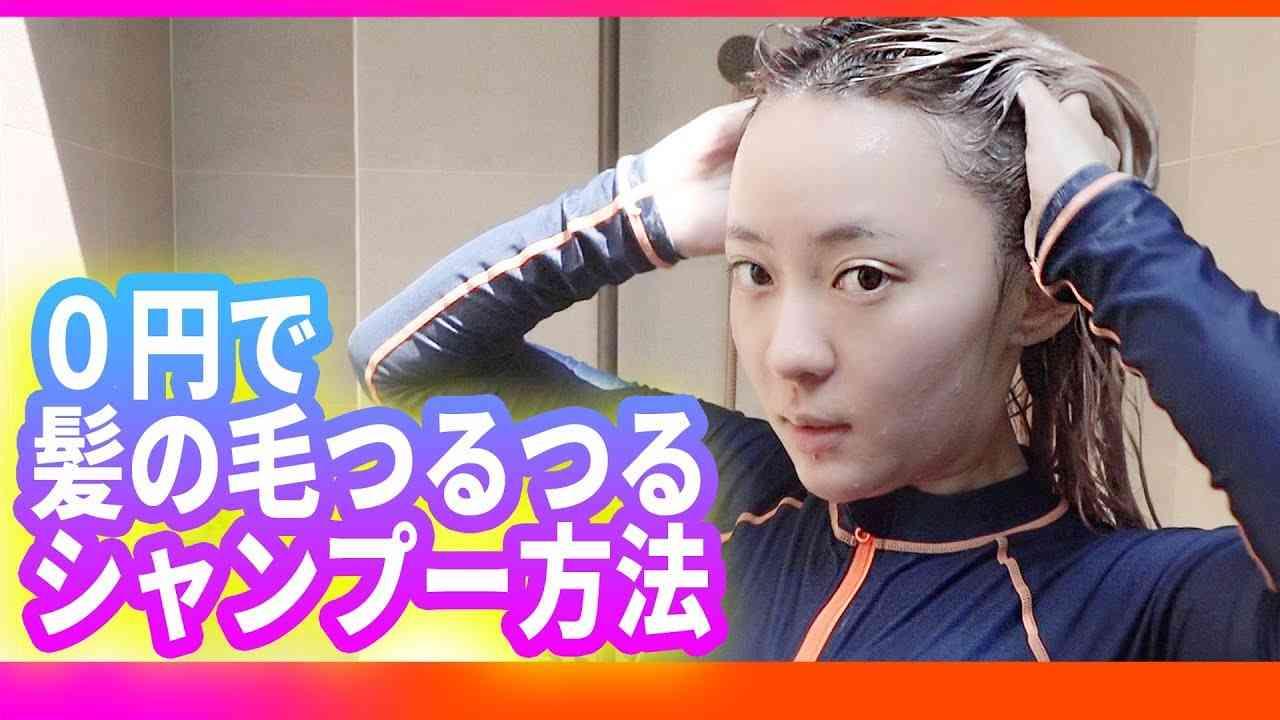 0円で髪の毛がツルツルになるシャンプー方法 - YouTube