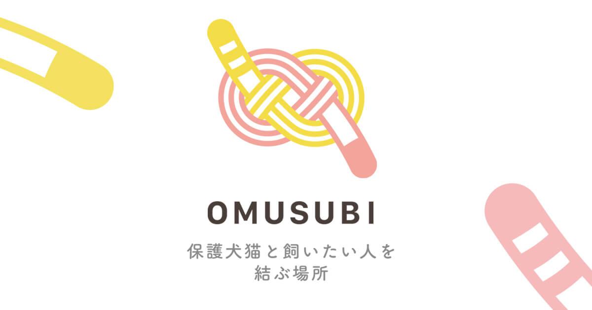 保護犬・保護猫の里親募集サイト「OMUSUBI」(お結び)
