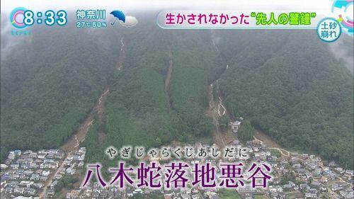 【恐怖・画像】広島土砂災害の八木地区、昔の地名は八木蛇落地悪谷(じゃらくじあしだに)だった - NAVER まとめ