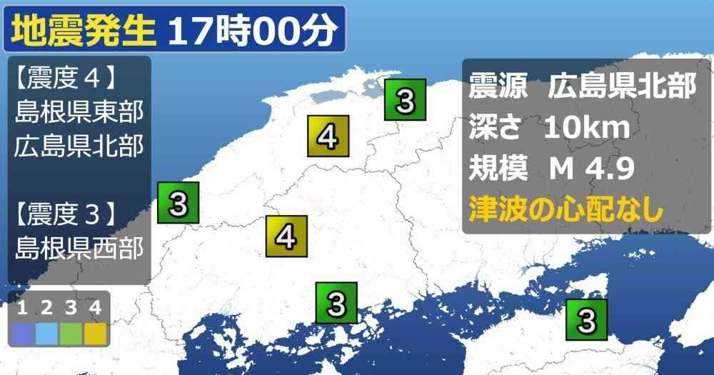 広島県・島根県で震度4の地震発生 津波の心配はなし(ウェザーニュース) - Yahoo!ニュース