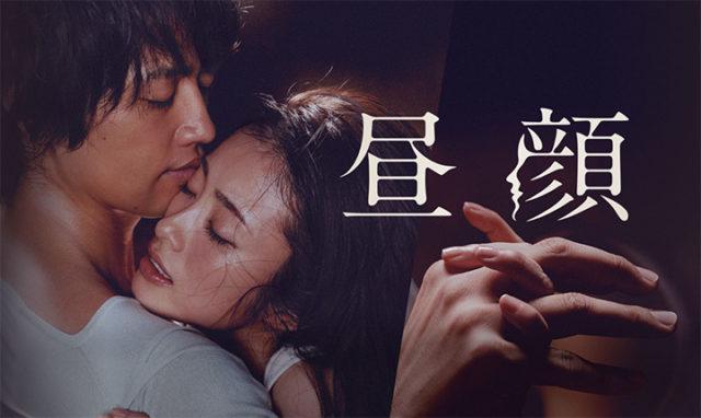 【実況・感想】映画「昼顔」