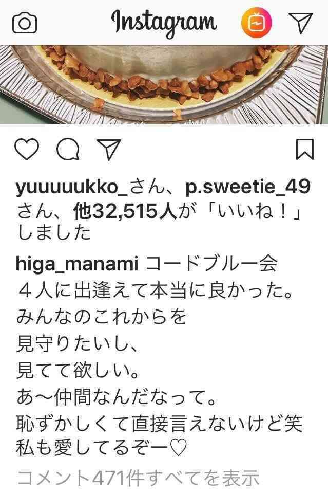 """戸田恵梨香と成田凌 交際発覚後、初の""""2ショット""""披露"""