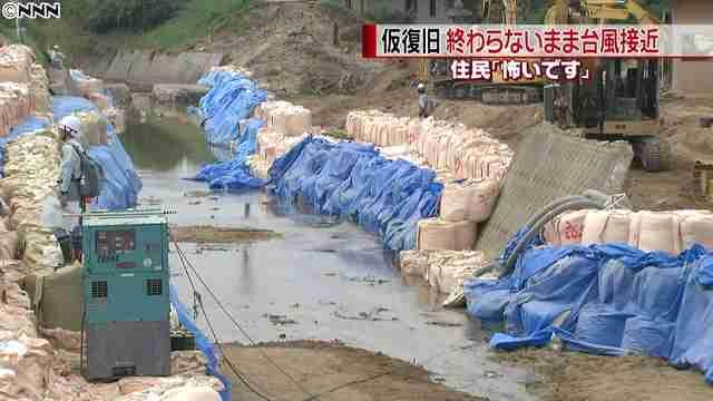 真備町の住民は台風12号の接近に不安 まだ堤防の仮復旧が終わらず - ライブドアニュース