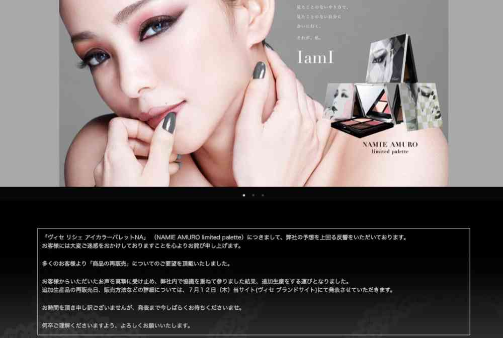 【超朗報】即完売したヴィセの安室奈美恵コラボアイシャドウが再販決定! 7月12日に公式サイトで詳細発表です   Pouch[ポーチ]