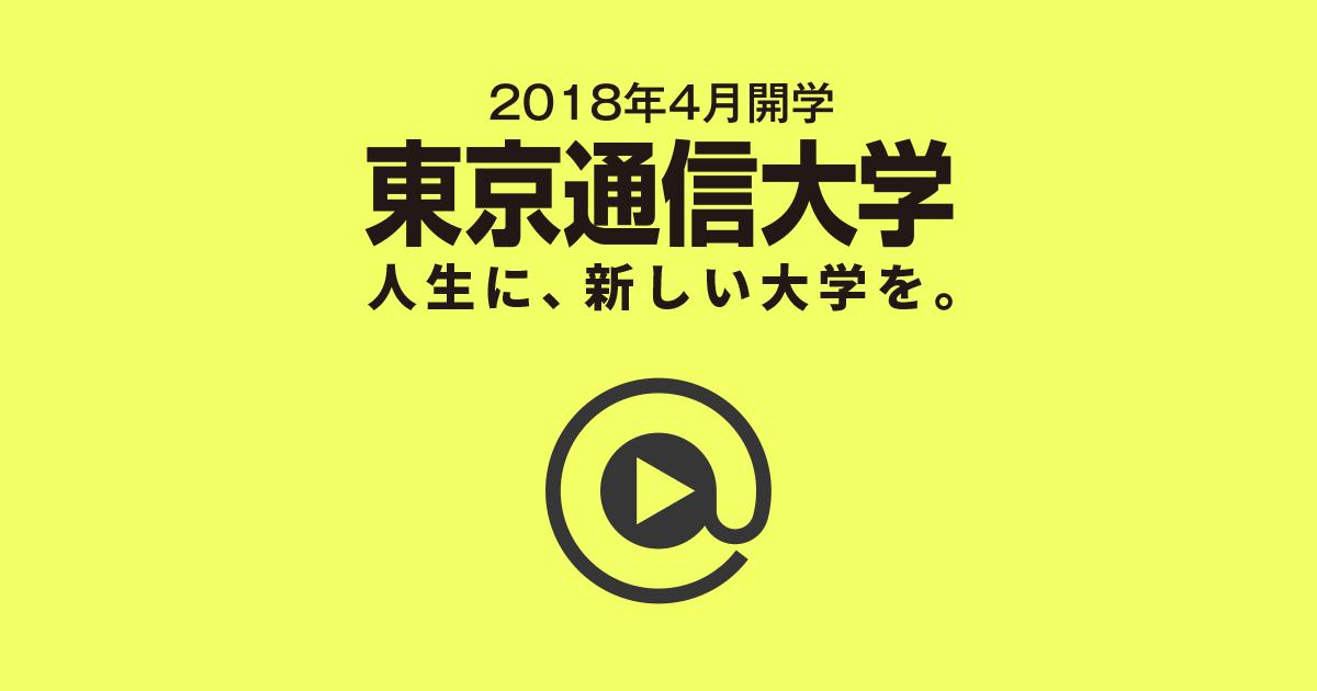 学部・学科|東京通信大学 公式WEBサイト