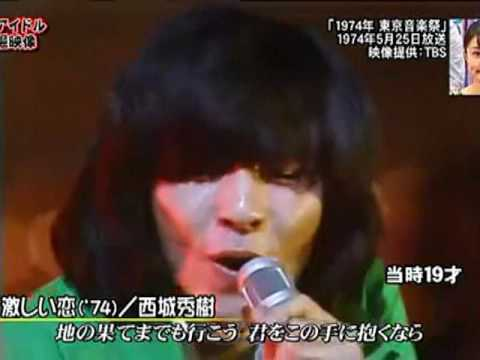 1974 激しいkoi - YouTube