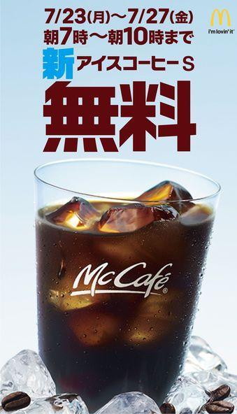 【朗報】マクドナルド、アイスコーヒーを無料提供!(朝限定)