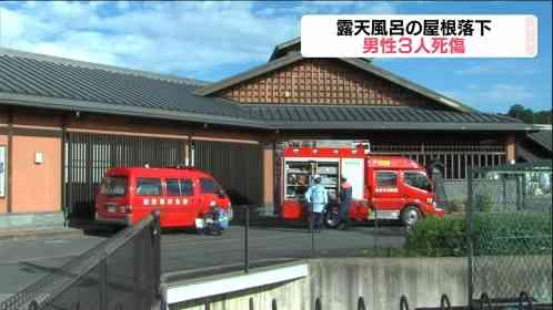 スーパー銭湯で露天風呂の屋根が落下 1人死亡2人けが | MBS 関西のニュース
