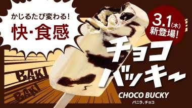 チョコバッキー | シャトレーゼ