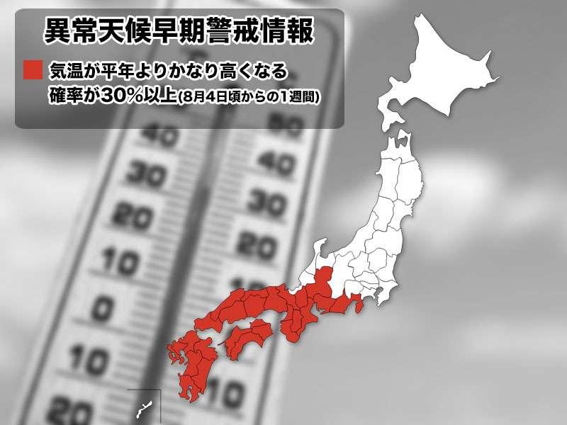 8月は再び猛暑へ… 東海以西に