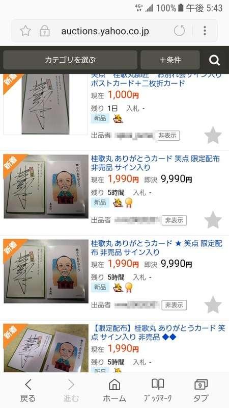 桂歌丸さんの葬儀記念品を転売 サイン入りポストカードなどを出品