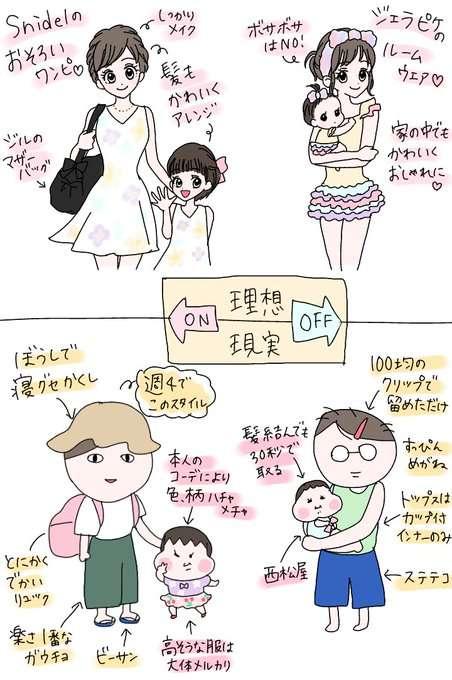 育児中の服装について
