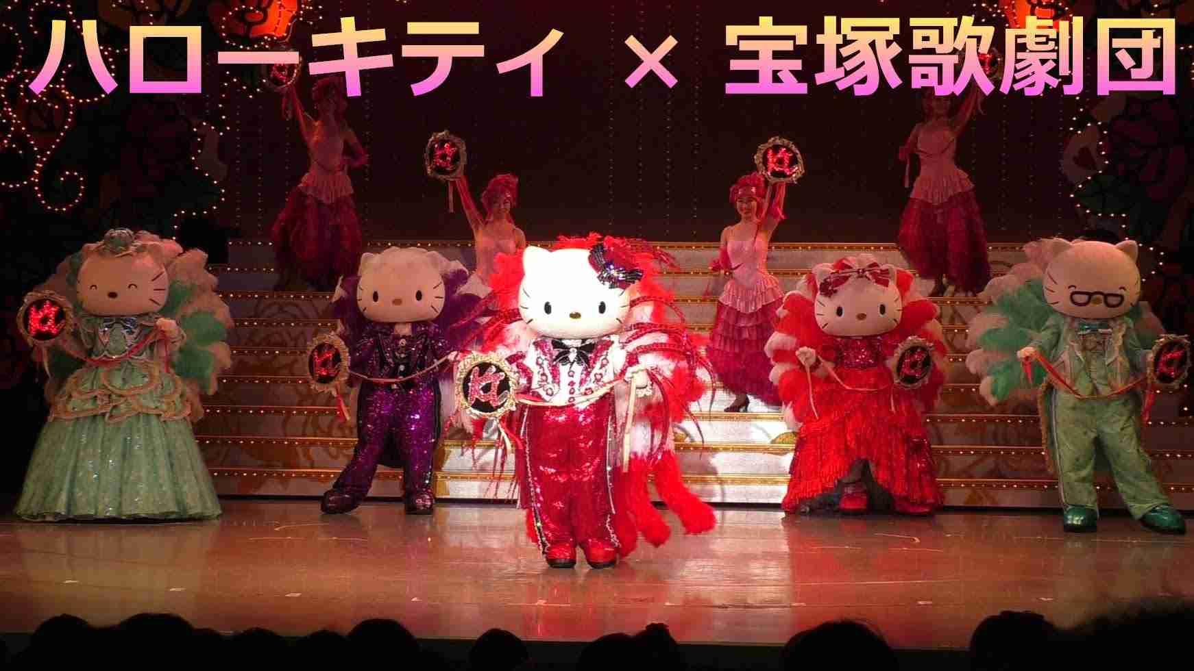 サンリオピューロランド 宝塚歌劇団 ハローキティ誕生40周年記念ミュージカル Takarazuka Revue Hello Kitty 40th Musical | Hane&Mari'sWorld - YouTube