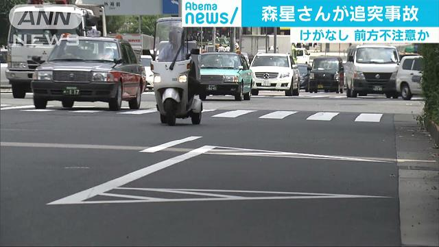 モデルの森星さん追突事故 青山通りで前方不注意か