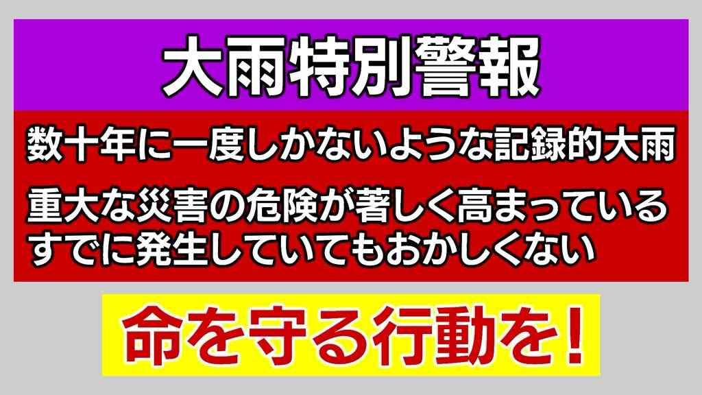 高知・愛媛・岐阜に大雨特別警報 できるかぎり安全確保を