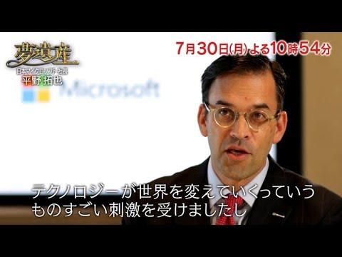 日本マイクロソフト社長・平野拓也