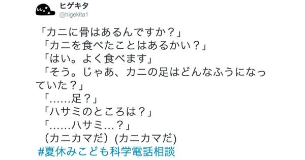 NHKラジオ 夏休み科学電話相談好きな人☆