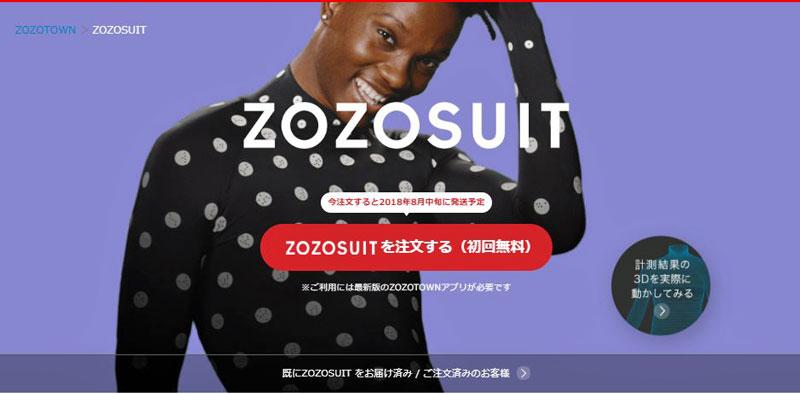 ZOZOで体型に合った靴とブラジャー開発へ 「5年以上の経験者」を募集 - ITmedia NEWS
