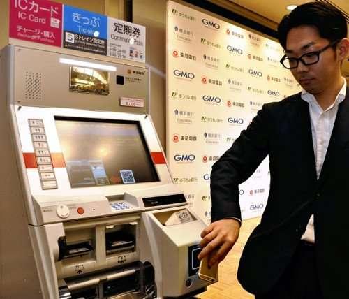 駅券売機で預金引き出し、東急が実証実験開始へ : 経済 : 読売新聞(YOMIURI ONLINE)