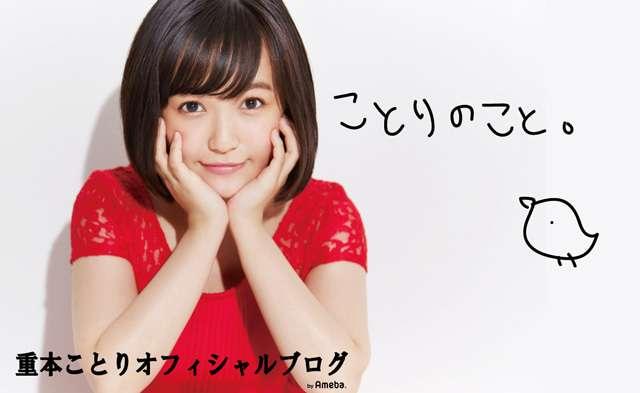 AAAファンのみなさんへ   重本ことりオフィシャルブログ「ことりのこと。」Powered by Ameba
