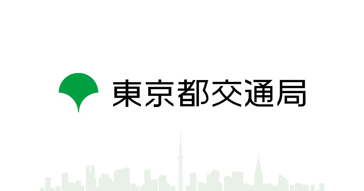 都営地下鉄ワンデーパス | 東京都交通局
