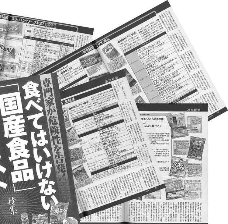 「週刊新潮」の「食べてはいけない『国産食品』」は本当に食べてはいけないのか?