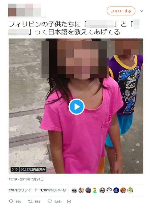 フィリピンの子どもに卑猥な日本語を言わせる動画が炎上 「最低」「子どもはあなたのおもちゃじゃない」(ねとらぼ) - Yahoo!ニュース