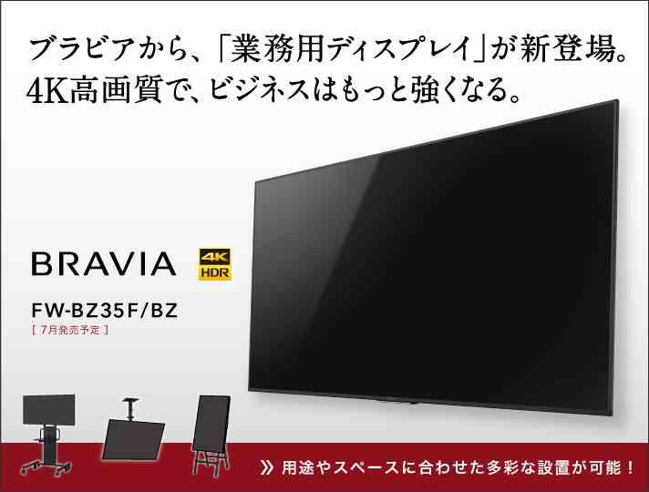 ソニー、「NHKが映らない4Kブラビア」を7月下旬に発売。43インチ9万3000円から