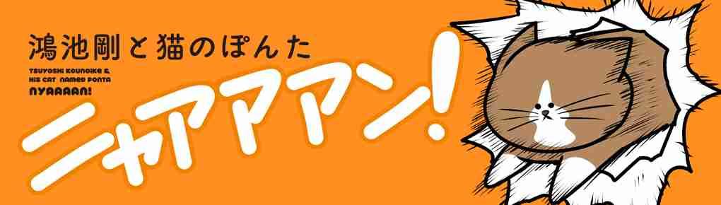 鴻池剛と猫のぽんたニャアアアン!|鴻池剛|コミックエッセイ劇場