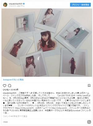 元NMB48・渡辺美優紀が本格的に活動再開 「みるきーおかえり」の声 /2018年7月12日 - エンタメ - ニュース - クランクイン!