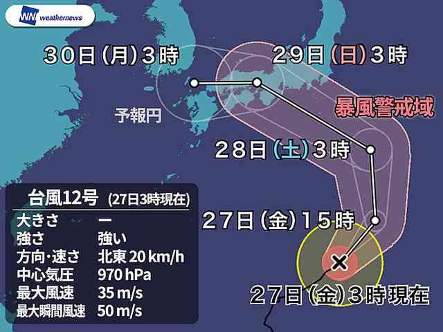 台風12号が強い勢力で本州上陸へ 接近前から雨が強まるところも (2018年7月27日掲載) - ライブドアニュース