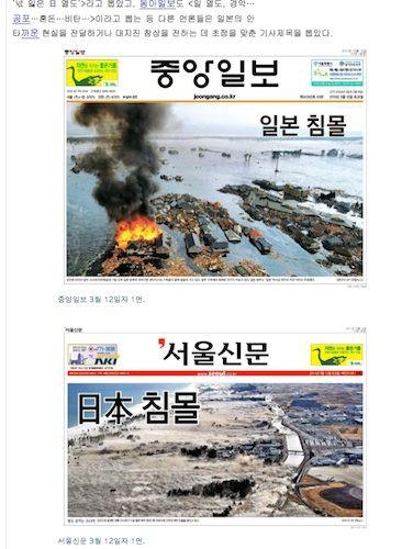 韓国が震災の時にしてくれた10のこと : 反日はどこからくるの