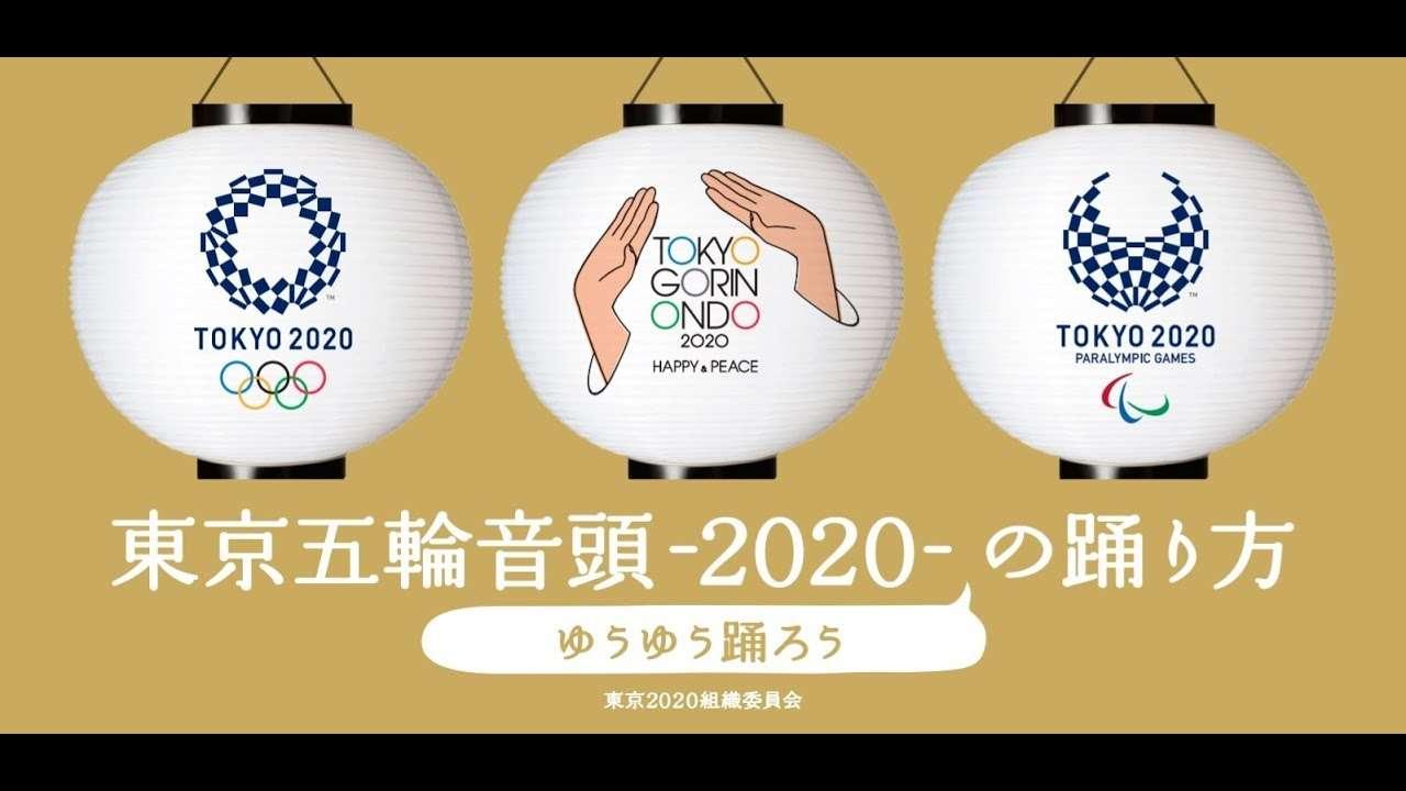 東京五輪音頭-2020- の踊り方 ~ゆうゆう踊ろう~ / How to dance TOKYO GORIN ONDO 2020 (basic tempo) - YouTube