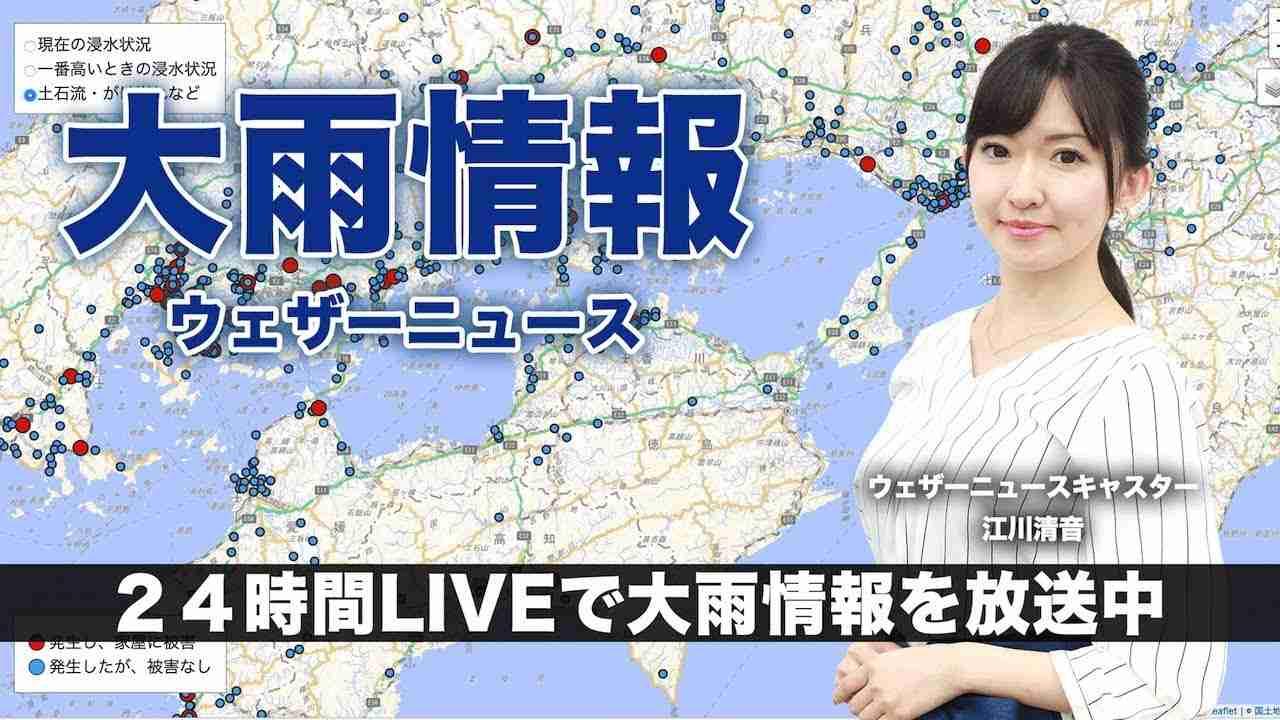 【LIVE】記録的大雨 各地で災害が発生 ウェザーニュースLiVE大雨情報 - YouTube