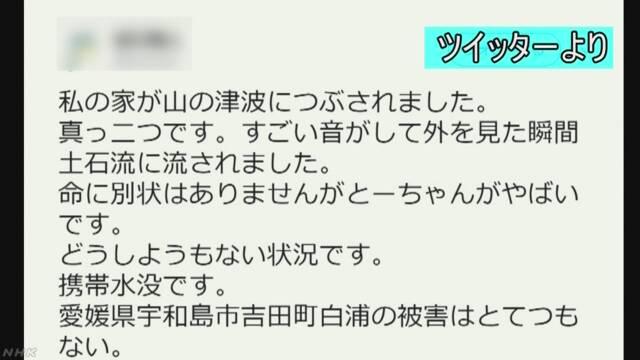 愛媛 宇和島で大きな被害 ツイッターに訴える声相次ぐ | NHKニュース