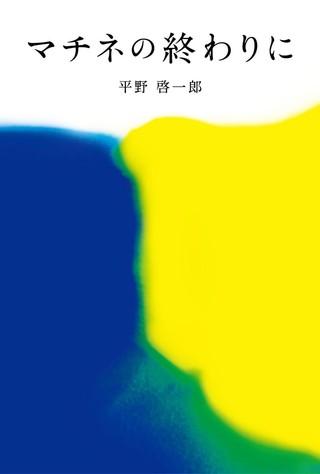 福山雅治、切ない大人のラブストーリーに挑む!「マチネの終わりに」主演で石田ゆり子とタッグ : 映画ニュース - 映画.com
