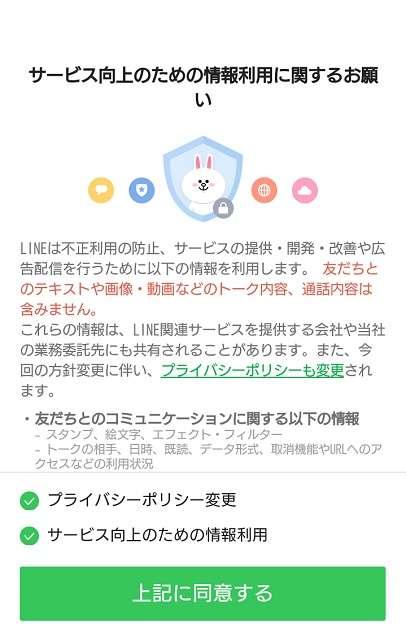 【LINE】アップデートでトークルームの内容等がLINE社に収集されている!?設定に注意